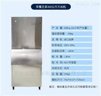 200公斤片冰机 明档火锅店制冰机自助餐