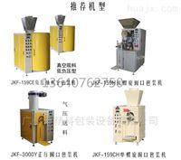 阀口袋包装机用于颜料/石灰石/等粉体行业