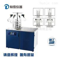 小型冷冻干燥机 风冷式
