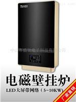 盛驰变频电磁壁挂炉―6kw家用电磁采暖炉