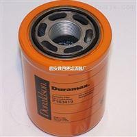液压油滤芯30141114  唐纳森 齿轮油过滤
