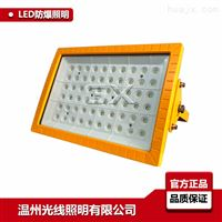LED防爆投光灯,200WLED防爆灯