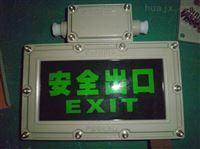 BAYD81LED防爆标志灯 厂房BAYD81导向灯